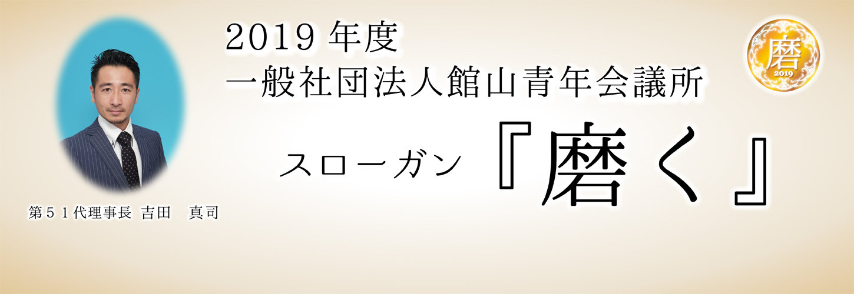 2019年度理事長所信