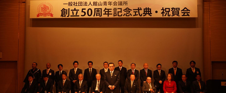 館山青年会議所の歴史
